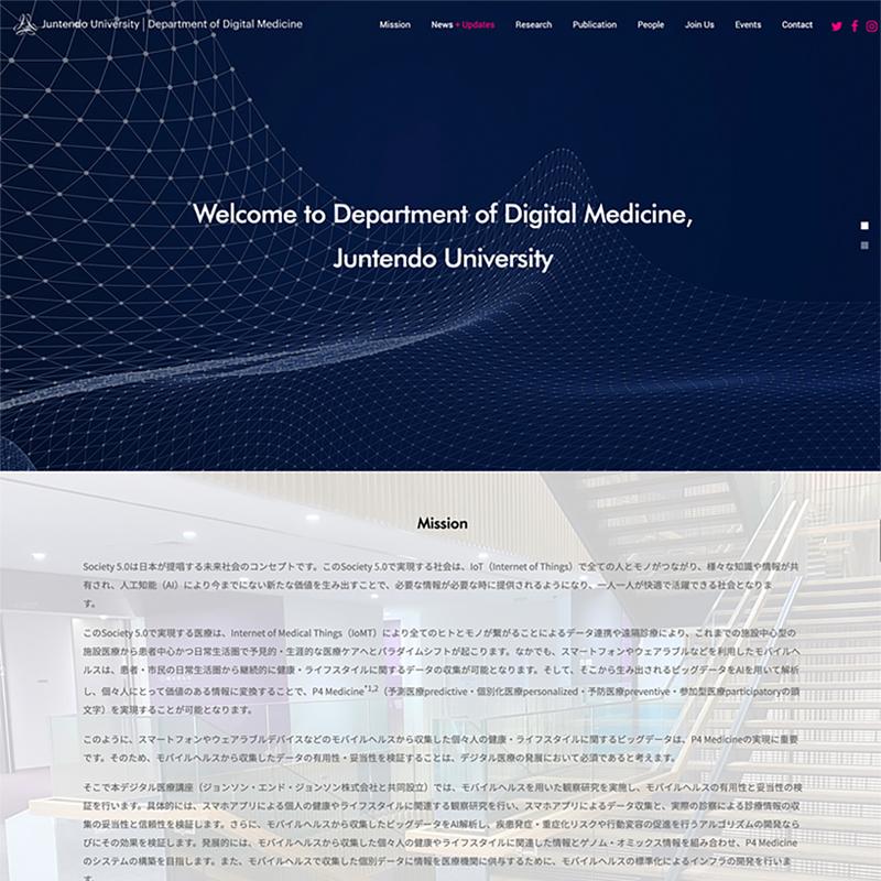 デジタル医療講座