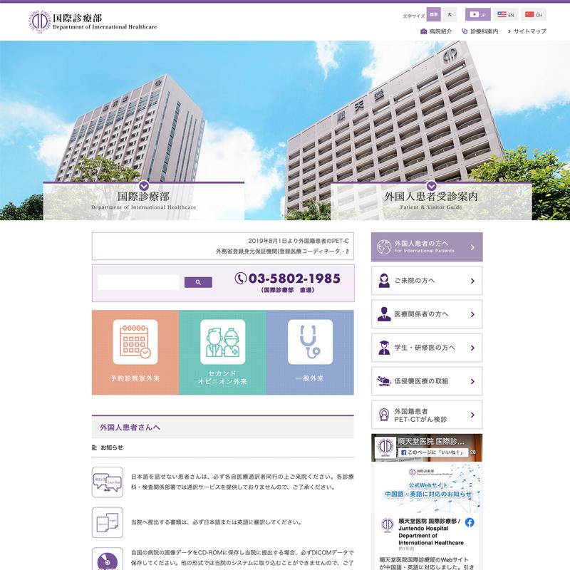 順天堂大学医学部附属順天堂医院 国際診療部